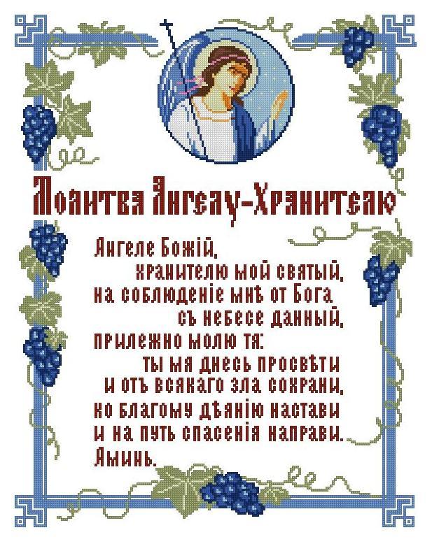 Молитва Для Умерших