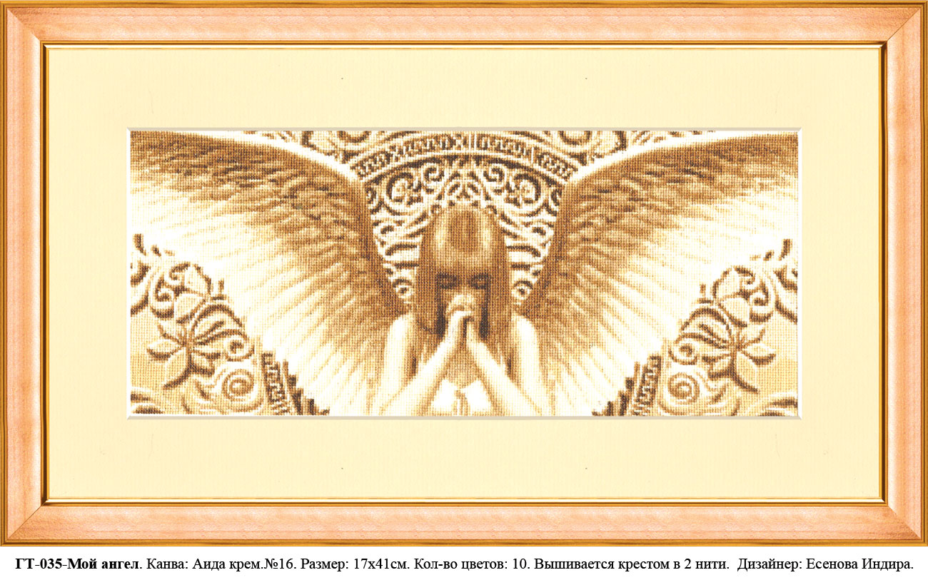 Вышивка мой ангел схема фото